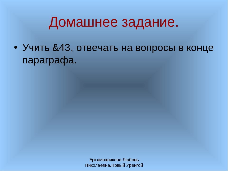 Артамонникова Любовь Николаевна,Новый Уренгой Домашнее задание. Учить &43, от...