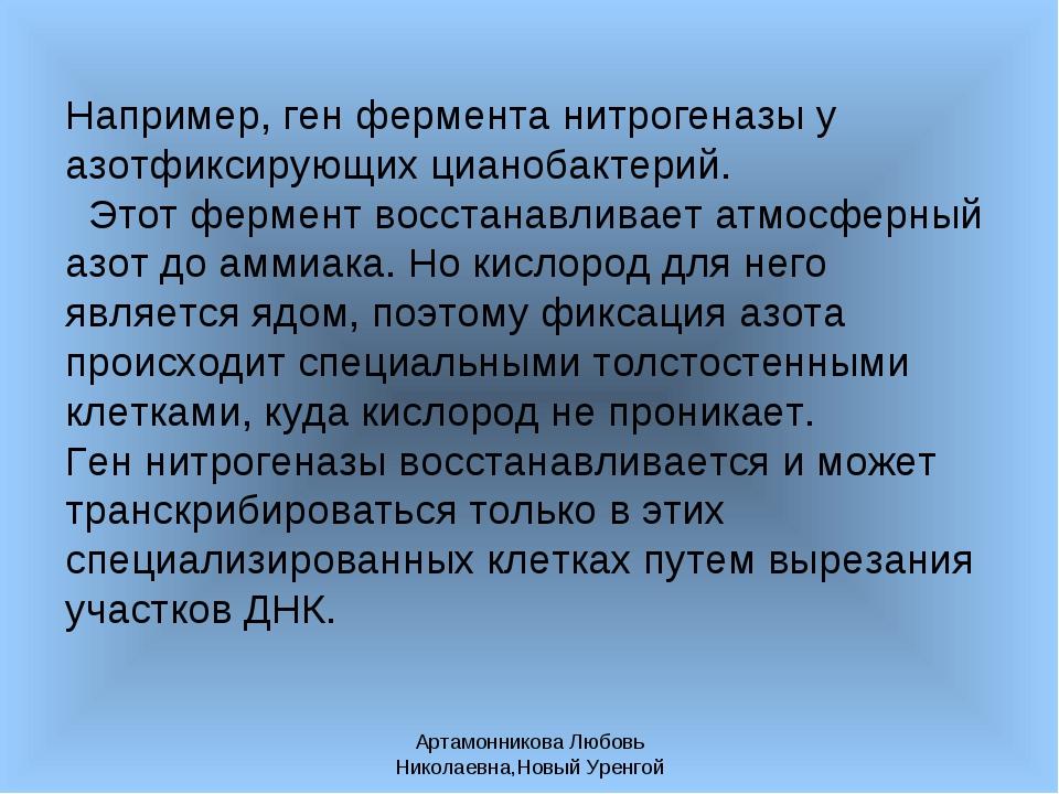 Артамонникова Любовь Николаевна,Новый Уренгой Например, ген фермента нитроген...