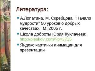"Литература: А.Лопатина, М. Скребцова. ""Начало мудрости"" 50 уроков о добрых ка"