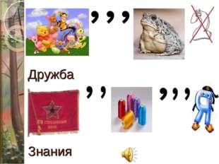 Дружба Знания