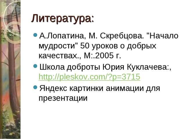 "Литература: А.Лопатина, М. Скребцова. ""Начало мудрости"" 50 уроков о добрых ка..."