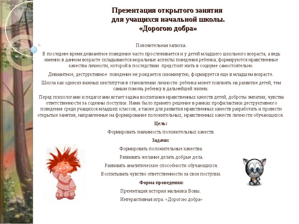 Презентация открытого занятия для учащихся начальной школы. «Дорогою добра»...