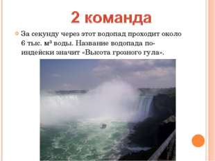 За секунду через этот водопад проходит около 6 тыс. м³ воды. Название водопад