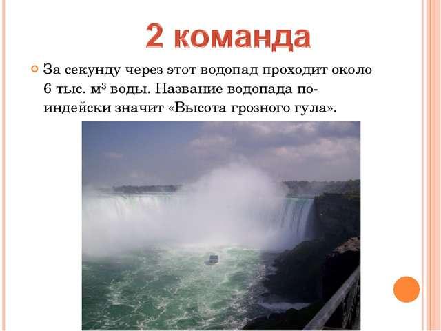 За секунду через этот водопад проходит около 6 тыс. м³ воды. Название водопад...