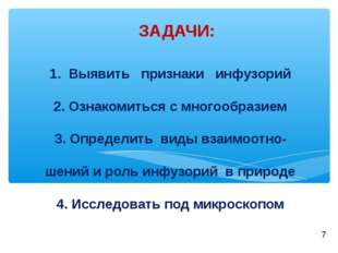 1. Выявить признаки инфузорий 2. Ознакомиться с многообразием 3. Определить в