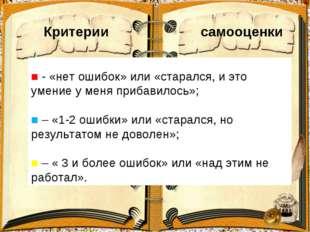 ■ - «нет ошибок» или «старался, и это умение у меня прибавилось»; ■ – «1-2 о