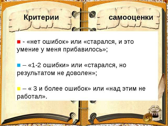 ■ - «нет ошибок» или «старался, и это умение у меня прибавилось»; ■ – «1-2 о...