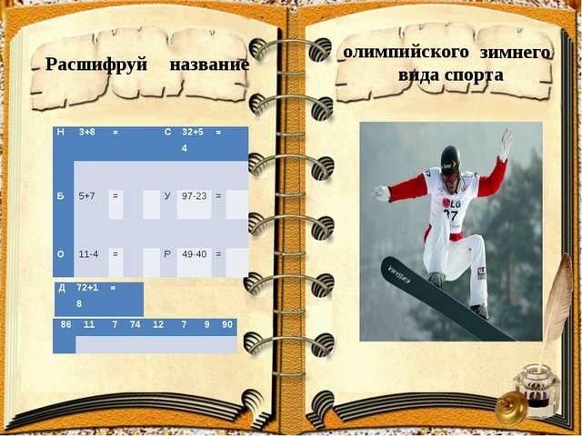 Расшифруй название олимпийского зимнего вида спорта Н3+8=С32+54= ...
