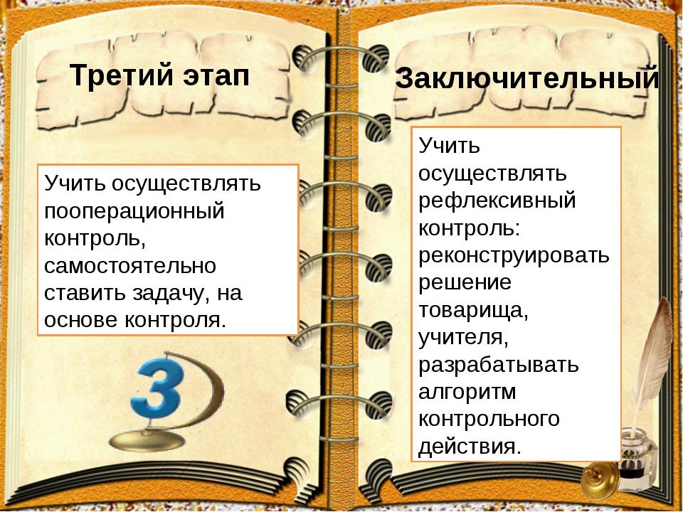 Третий этап Заключительный Учить осуществлять пооперационный контроль, самост...