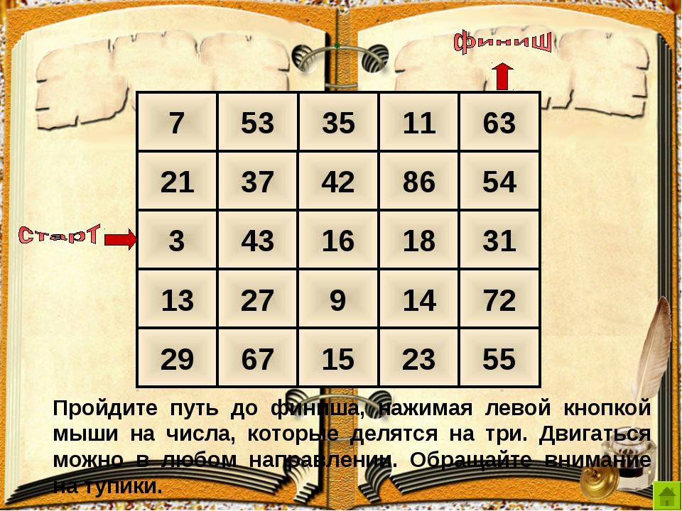 7 53 35 11 63 21 37 42 86 54 3 43 16 18 31 13 27 9 14 72 29 67 15 23 55 Пройд...