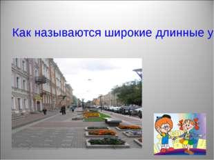 Как называются широкие длинные улицы, пересекающие целые районы?