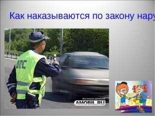 Как наказываются по закону нарушители ПДД.