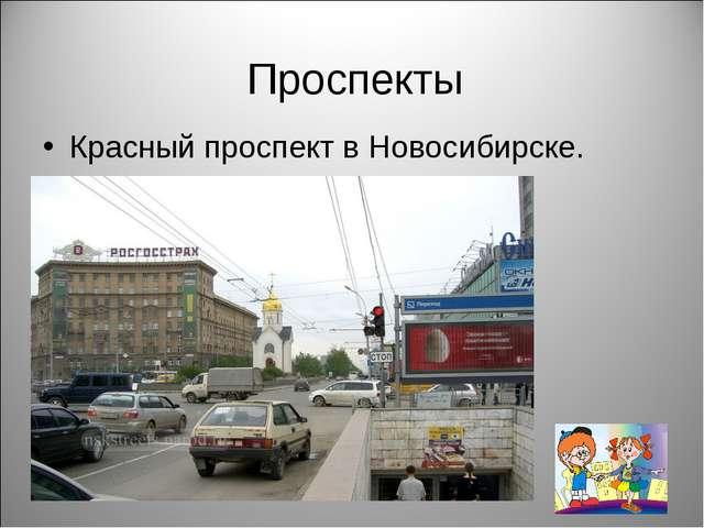 Проспекты Красный проспект в Новосибирске.
