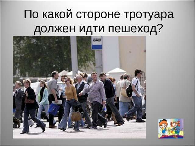 По какой стороне тротуара должен идти пешеход?