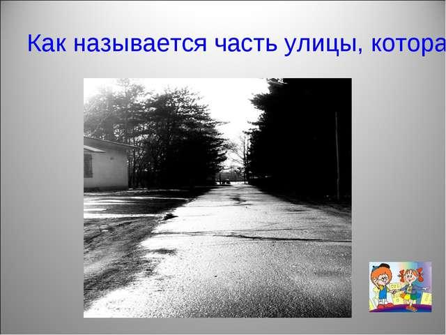 Как называется часть улицы, которая принадлежит только пешеходам?