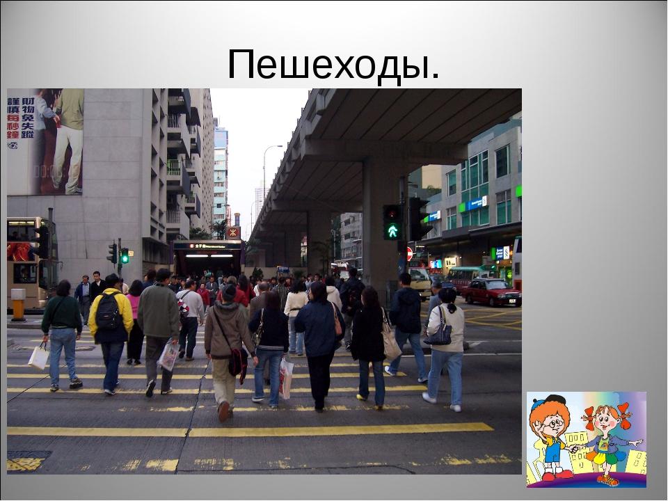 Пешеходы.