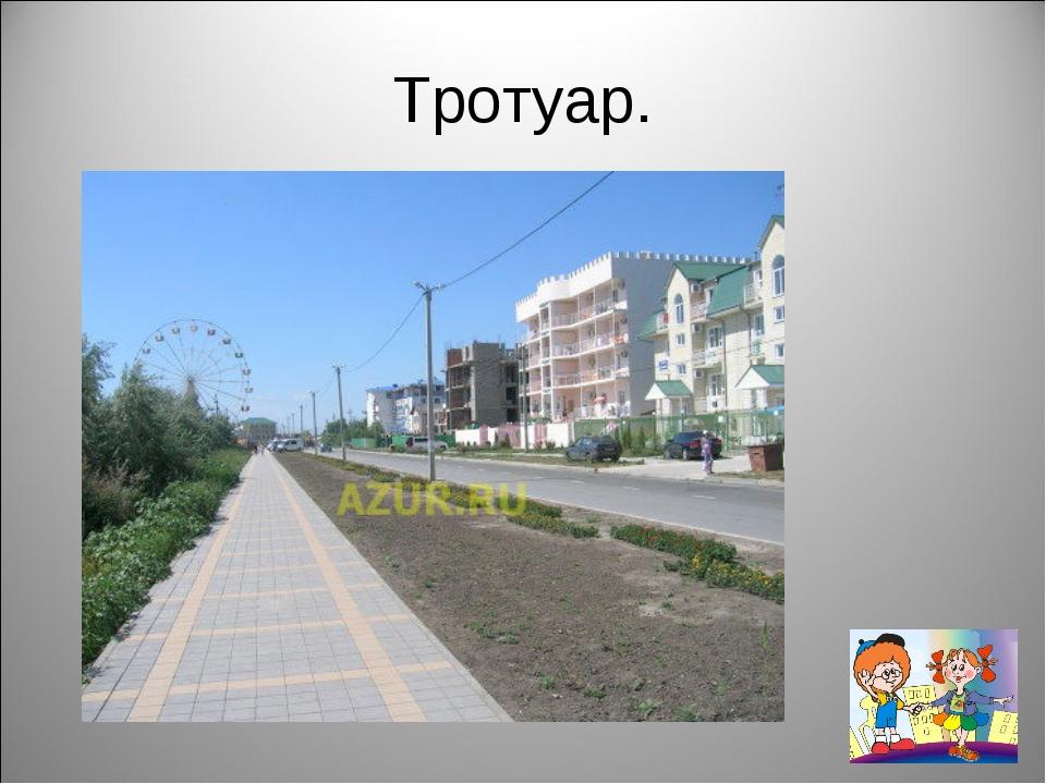 Тротуар.