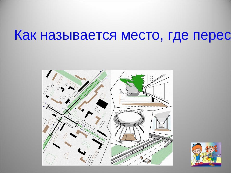 Как называется место, где пересекаются две или несколько улиц?