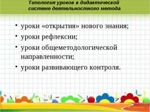 Типология уроков в дидактической системе деятельностного метода уроки «откры