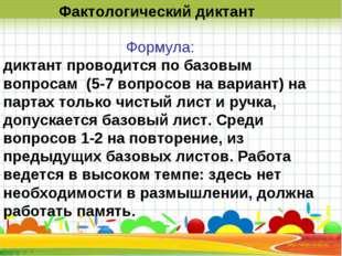 Фактологический диктант Формула: диктант проводится по базовым вопросам (5-7