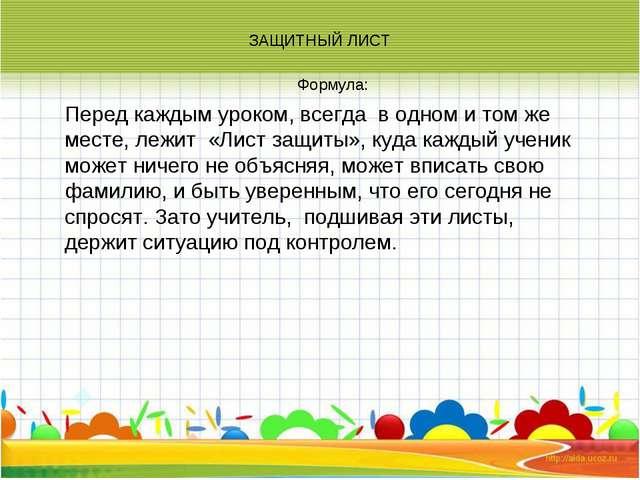 Формула: ЗАЩИТНЫЙ ЛИСТ Перед каждым уроком, всегда в одном и том же месте, ле...