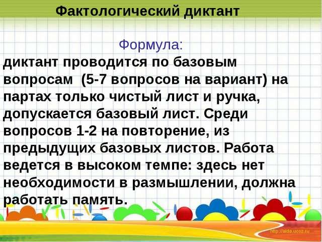 Фактологический диктант Формула: диктант проводится по базовым вопросам (5-7...