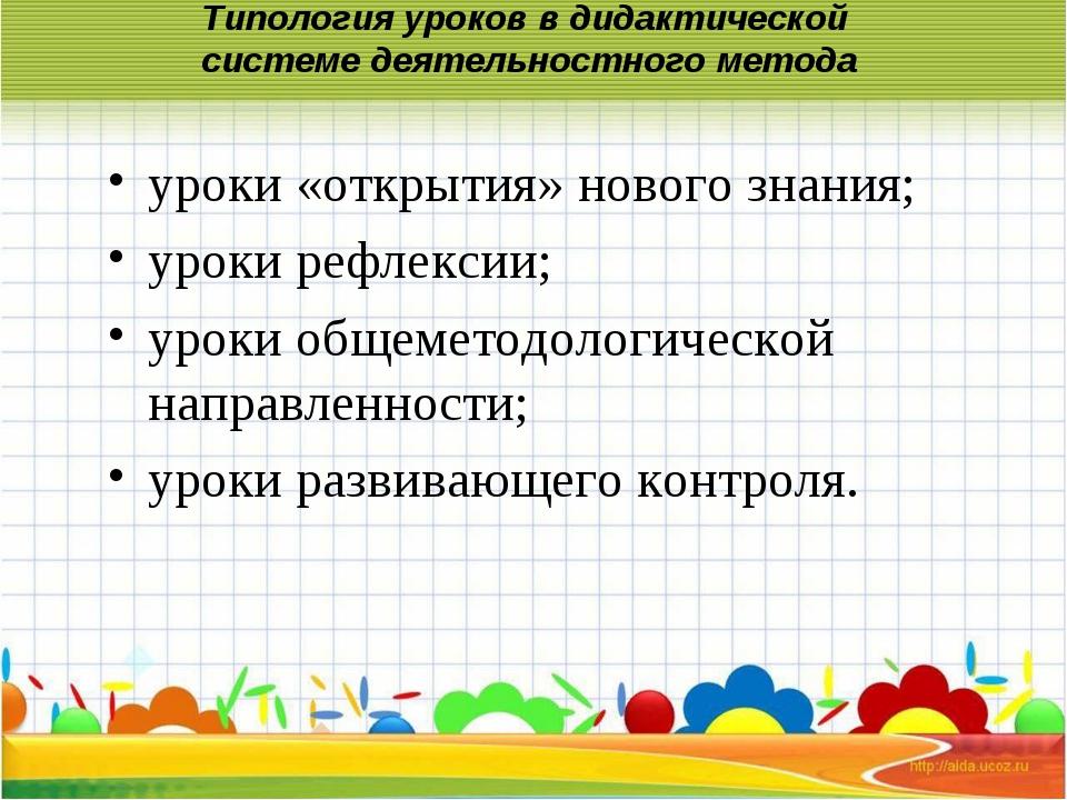 Типология уроков в дидактической системе деятельностного метода уроки «откры...