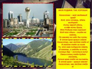 МОЯ РОДИНА ТАК ХОРОША! Казахстан – мой любимый край! Всё, что хочешь, здесь в