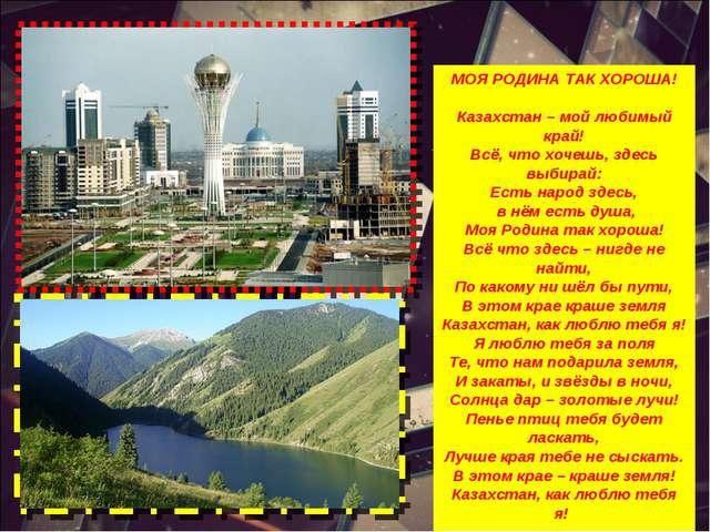 МОЯ РОДИНА ТАК ХОРОША! Казахстан – мой любимый край! Всё, что хочешь, здесь в...