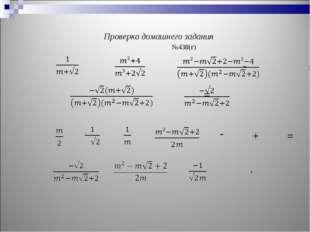 Проверка домашнего задания - = = = ; - + = ∙ = №438(г) ; =