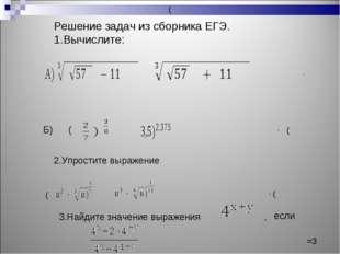 Решение задач из сборника ЕГЭ. 1.Вычислите: ∙ Б) ( ∙ ( 2.Упростите выражение