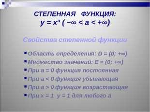 СТЕПЕННАЯ ФУНКЦИЯ: y = xª ( −∞ < a < +∞) Свойства степенной функции Область о
