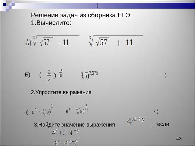 Решение задач из сборника ЕГЭ. 1.Вычислите: ∙ Б) ( ∙ ( 2.Упростите выражение...