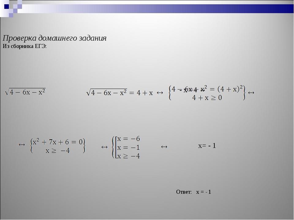 Проверка домашнего задания Из сборника ЕГЭ: - х =4 ↔  Ответ: х = - 1 х= - 1