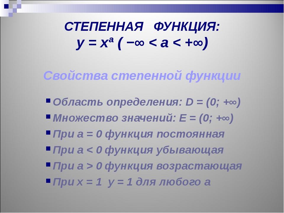 СТЕПЕННАЯ ФУНКЦИЯ: y = xª ( −∞ < a < +∞) Свойства степенной функции Область о...