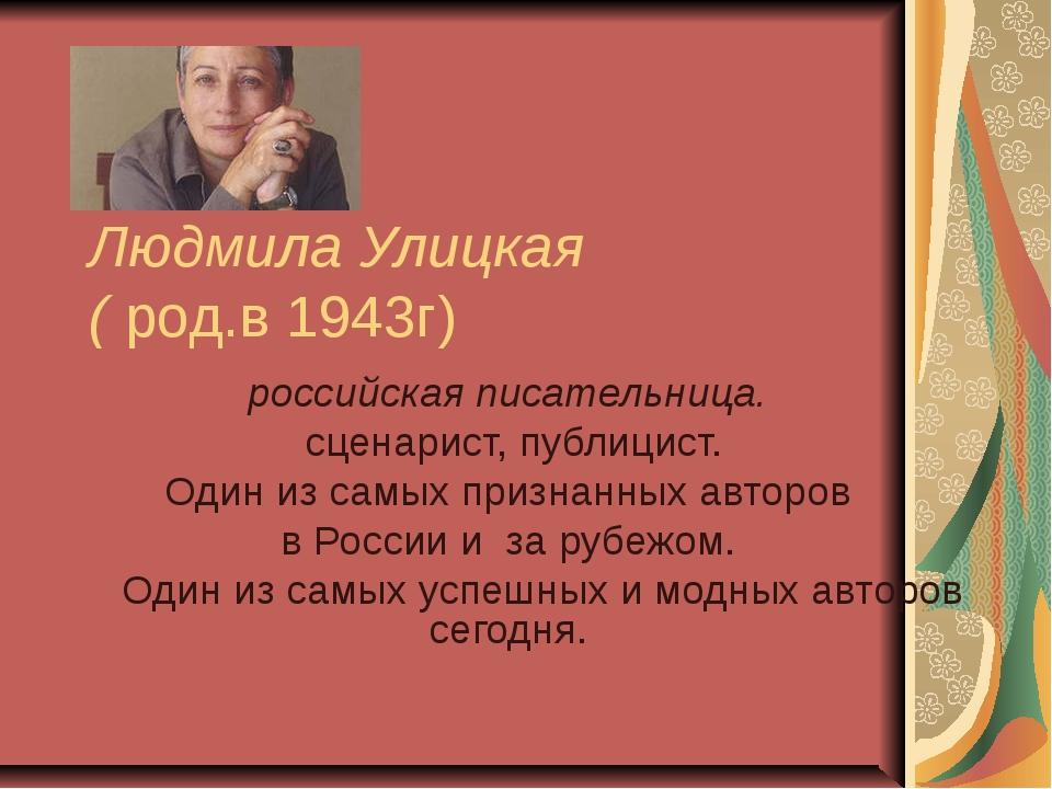 Людмила Улицкая ( род.в 1943г) российская писательница. сценарист, публицист...