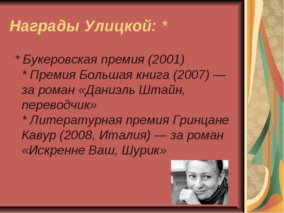 Награды Улицкой: * * Букеровская премия (2001) * Премия Большая книга (2007)...