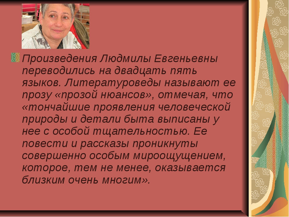 Произведения Людмилы Евгеньевны переводились на двадцать пять языков. Литерат...