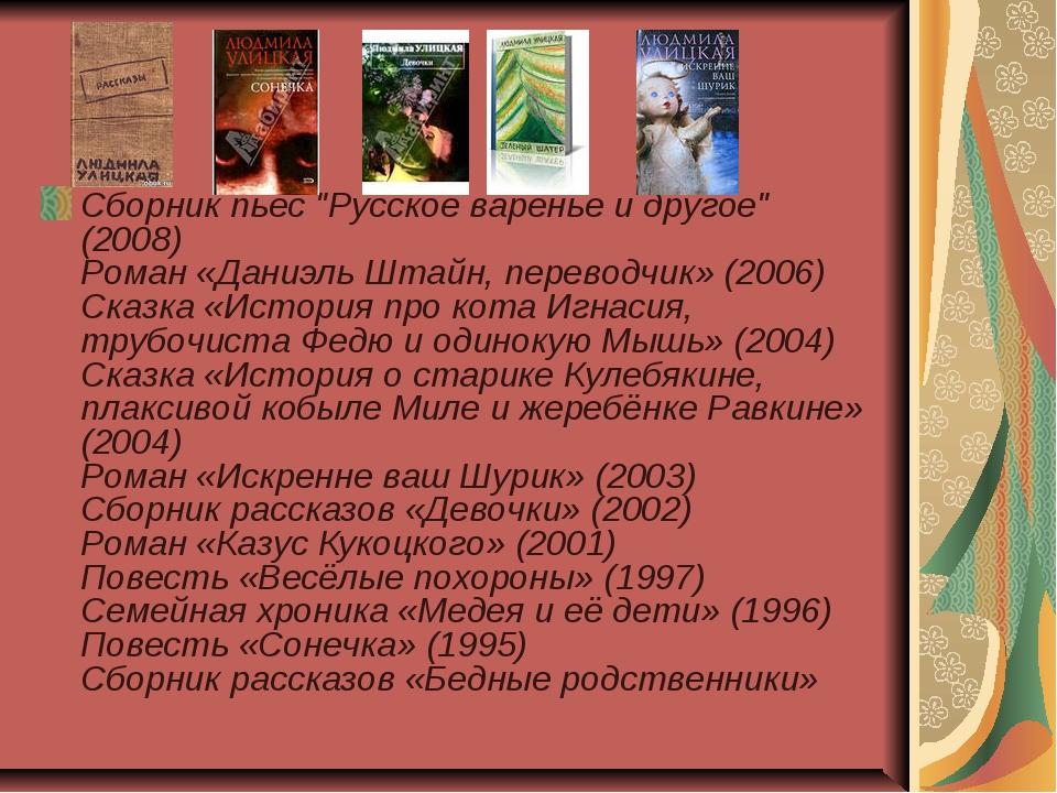 """Сборник пьес """"Русское варенье и другое"""" (2008) Роман «Даниэль Штайн, переводч..."""