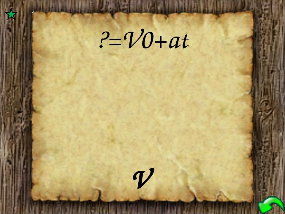 V ?=V0+at