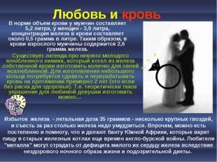Любовь и кровь В норме объем крови у мужчин составляет 5,2 литра, у женщин -