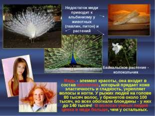 Недостаток меди приводит к альбинизму у животных (павлин, питон) и растений Б