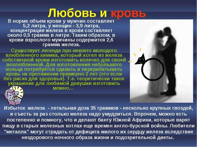 Любовь и кровь В норме объем крови у мужчин составляет 5,2 литра, у женщин -...