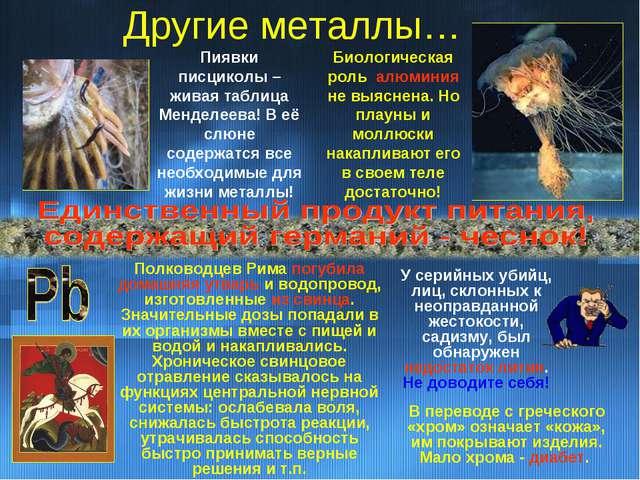 Другие металлы… Полководцев Рима погубила домашняя утварь и водопровод, изгот...