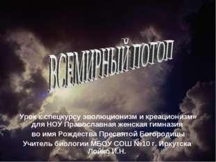 Урок к спецкурсу эволюционизм и креационизм» для НОУ Православная женская ги