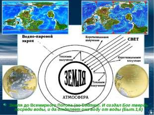 Земля до Всемирного Потопа (по Библии). И создал Бог твердь посреди воды, и д