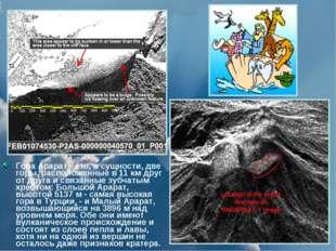 Гора Арарат - это, в сущности, две горы, расположенные в 11 км друг от друга