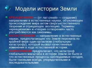 Модели истории Земли КРEАЦИОНИЗМ — (от лат creatio — создание) направление в