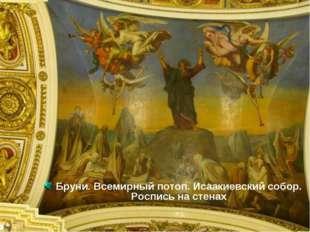 Бруни. Всемирный потоп. Исаакиевский собор. Роспись на стенах