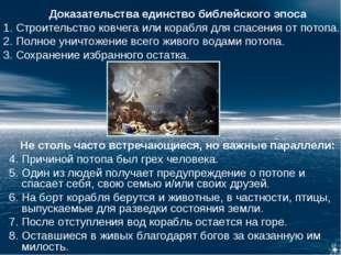 Доказательства единство библейского эпоса 1. Строительство ковчега или корабл